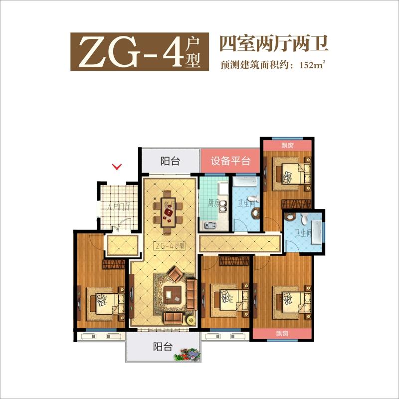 ZG-4户型