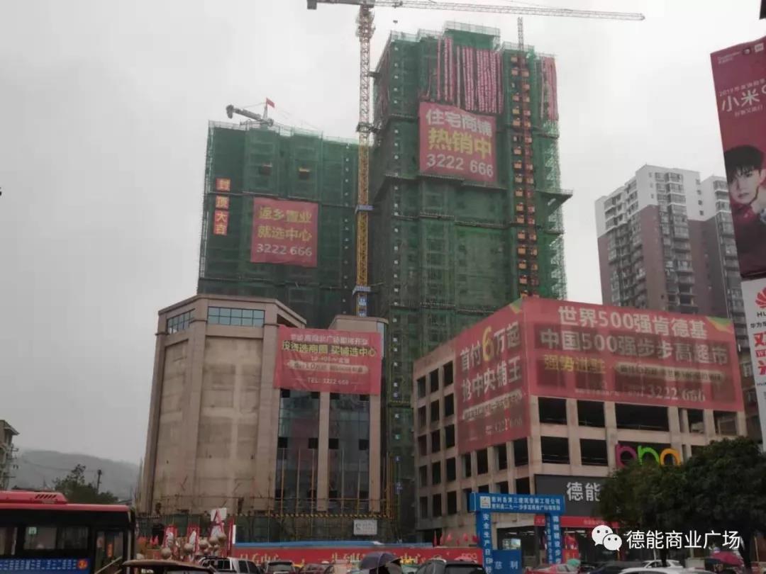 德能·步步高商业广场1号栋荣耀封顶-慈利房产网